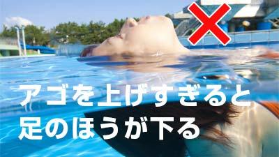 顎を上げすぎて上手に背泳ぎできない女性