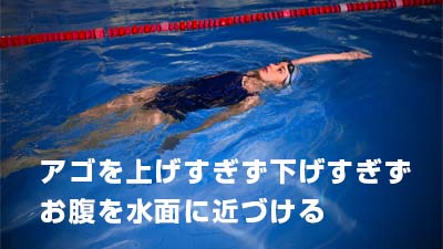 理想的な背泳ぎの姿勢