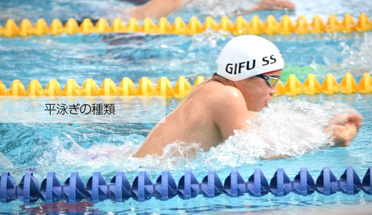 平泳ぎの種類