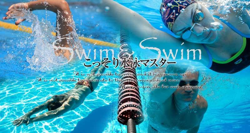 こっそり水泳マスター