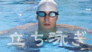 立ち泳ぎは古式泳法にも取り入れられている泳ぎ方「あおり足・踏み足・巻き足」