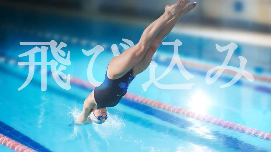 水泳飛び込みをこっそりマスターしよう!スタート台からの流れが重要