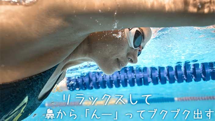 上手に鼻から息を出す水泳選手