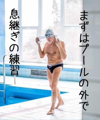まずはプールの外で息継ぎの練習