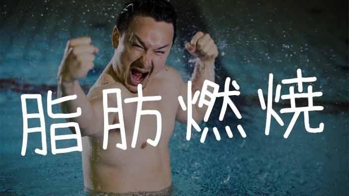 プールで脂肪燃焼中のダイエット男性