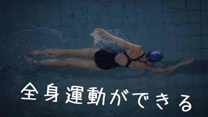 クロールで全身運動する女性スイマー