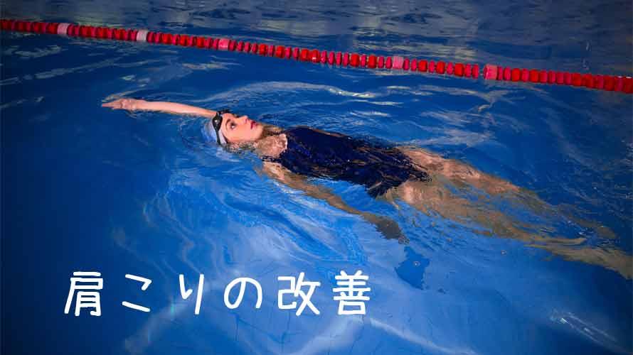 背泳ぎの効果で肩こりを改善する女性