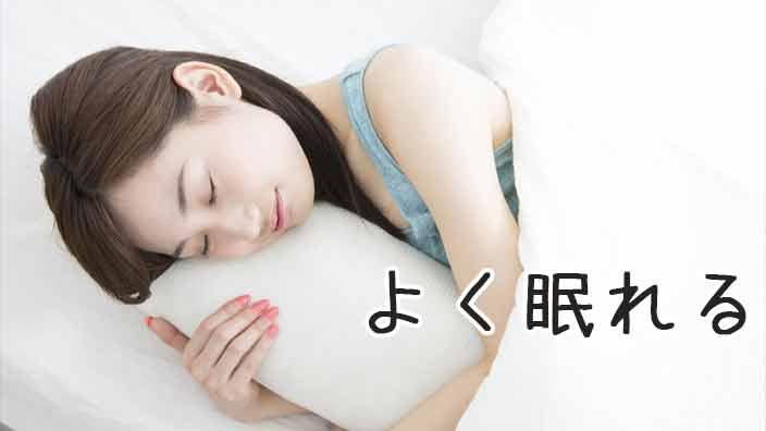 水泳の疲労で安眠効果が得られた女性