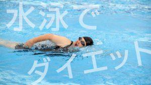 水泳ダイエットで脂肪燃焼!プールで泳ぐと痩せる5つの理由