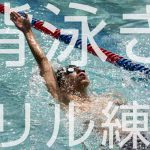 背泳ぎのドリル練習~プルやキックが上達する10の方法