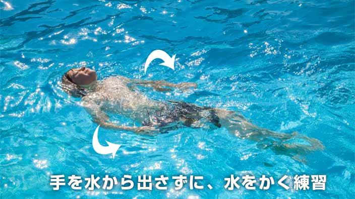 背泳ぎのスカーリングドリル練習