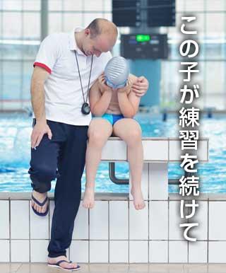うまく泳げなくて悩む少年と励ますコーチ