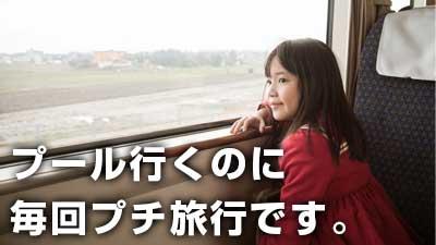 スイミングスクールに電車で通う少女