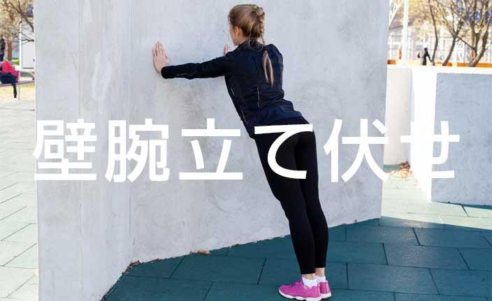 平泳ぎに役立つ大胸筋を鍛えるための壁腕立て伏せトレーニング